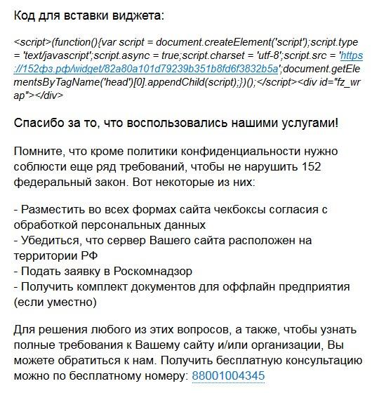 письмо по 152 ФЗ
