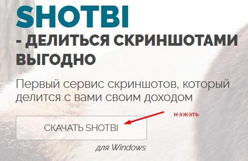 как сделать скриншот страницы на компьютере