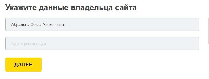 данные владельца сайта