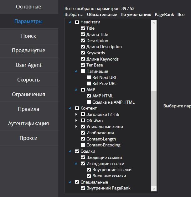 параметры сканирования в Netpeak Spider