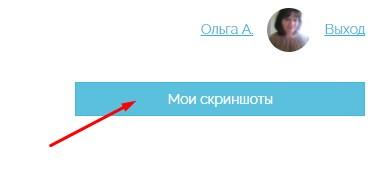 сохраненные скриншоты через скриншотер шотби