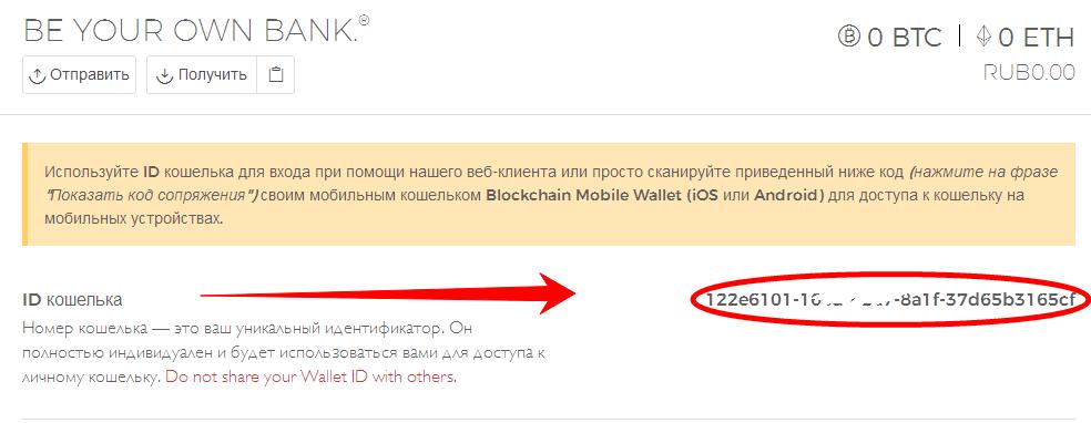 ID биткоин кошелька - логин для входа на сайта blockchain.info