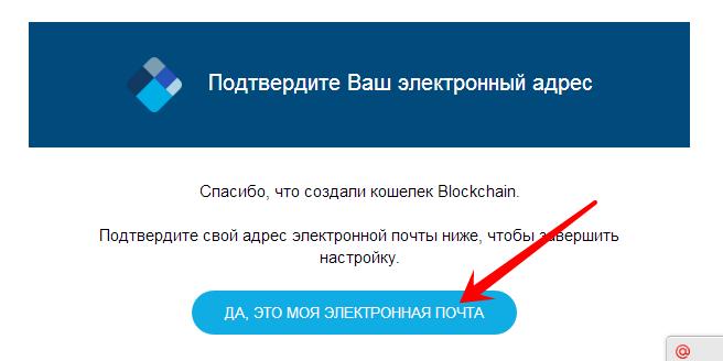 верификация электронной почты на blockchain.info