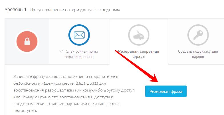 секретная фраза для защиты биткоин кошелька на русском языке