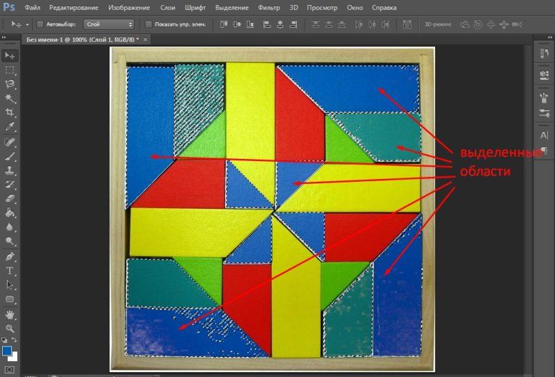 выделенные области через Цветовой диапазон