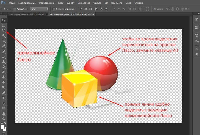 как вырезать объект в фотошопе с помощью прямолинейного лассо