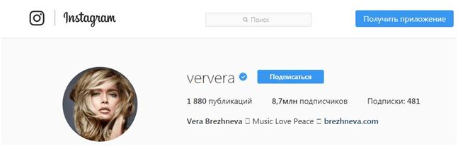 Верификация в Instagram