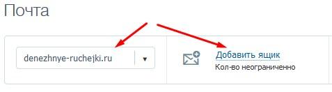 добавить ящик на хостинге Timeweb