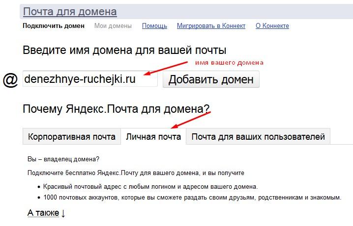 регистрация почты на своем домене через yandex.ru