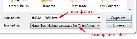 в расширении .html