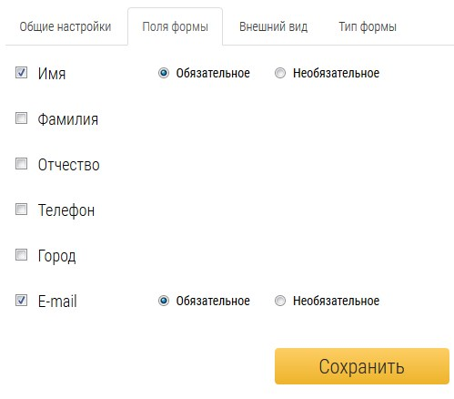 поля формы подписки на сайт
