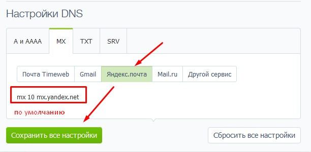 настройка MX-записи для почты