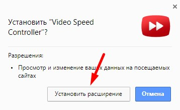 плагин Video Speed Controller
