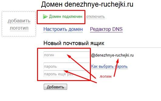 логин для новой почты на своем домене