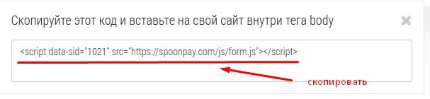 готовый код формы подписки от Spoonpay.com