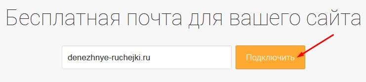 как создать почту со своим доменом на mail.ru