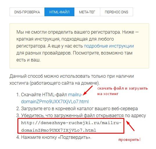 подтверждение через HTML-файл