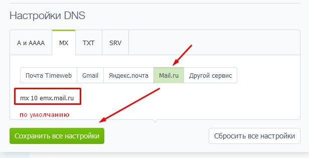 настройка MX-записи в новой почте через mail.ru