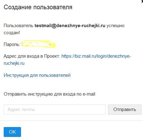 ссылка на почту с собственным доменом