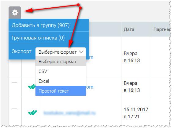 экспорт базы подписчиков