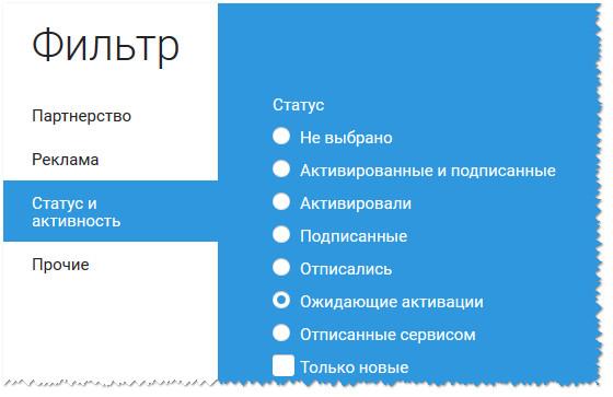 фильтр подписчиков по критерию активации