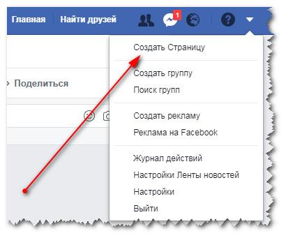настроить пиксель фейсбук