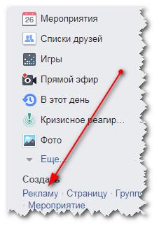 создать рекламу на фейсбук