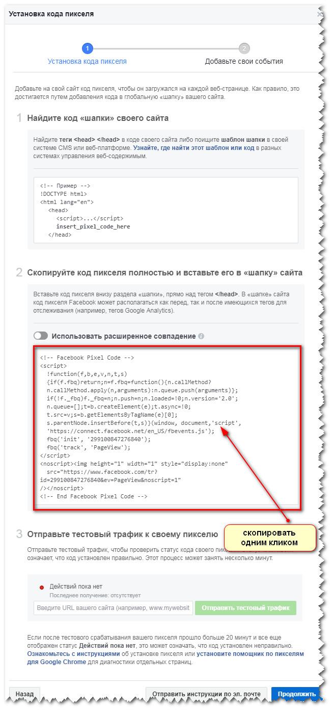 установка кода пикселя от фейсбук
