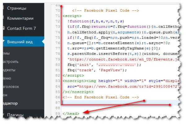 пиксель фейсбук для сайта