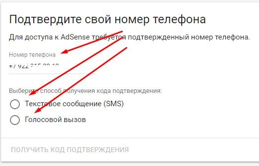 подтверждение номера телефона на Google Adsense