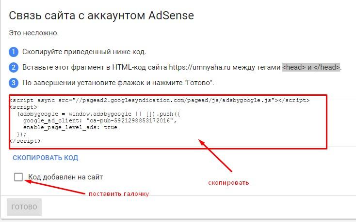 как свзяать сайт с акауном гугл адсенс