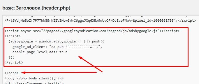 вствка кода от адсенс на сайт