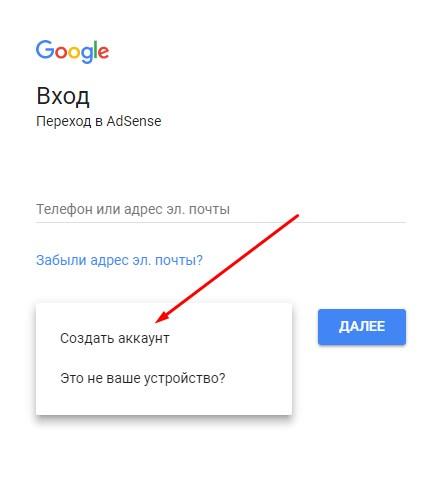 как добавить сайт в гугл адсенс