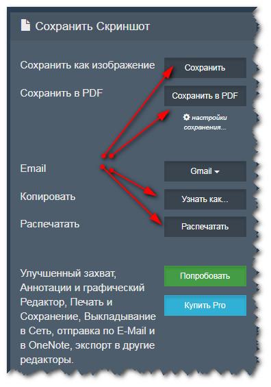 как сохранить скриншот через расширение FireShot