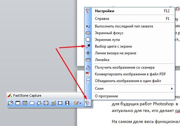 пипетка - выбор цвета с экрана