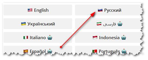 в настройках выбрать русский язык