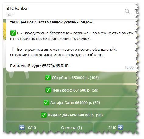 выбор способа оплаты для покупки биткоина через телеграм бот