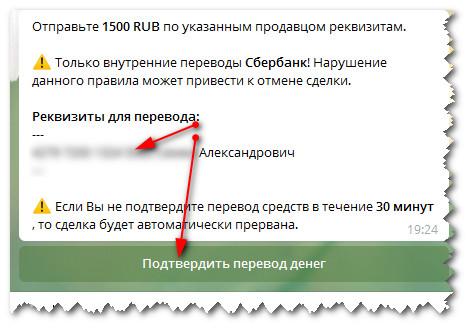 перечисление денег продавцу за покупку части биткоина через телеграм бот