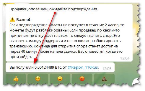 зачисление части биткоина на внутренний счет телеграм бота