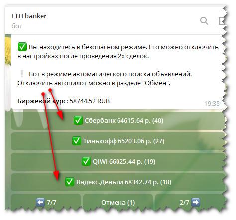 выбор карты для оплаты покупки эфириума через телеграм бот