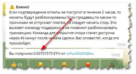 зачисление части эфириума на внутренний счет телеграм бота