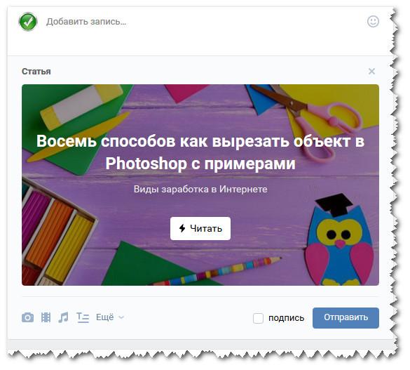 готовая статьячерез новый редактор статей вк