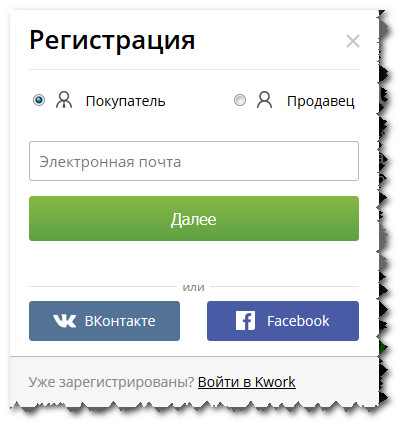 кворк 500 руб