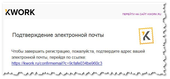 подтверждение через электронный ящик
