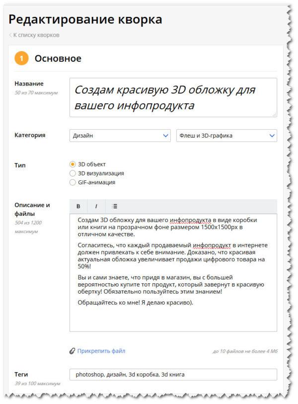 редактирование кворка