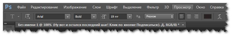 настройки для инструмента текст