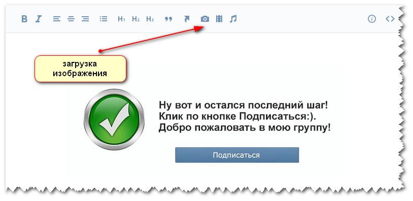 как добавить фотографию на wiki-страницу