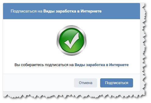 окно с активной кнопкой подписки