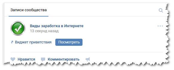 пост вконтакте