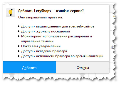 установка расширения от LetyShop в браузер FireFox